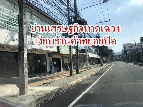 ไปต่อไม่ไหวย่านเศรษฐกิจเฉวงเกาะสมุยเงียบเหงาร้านค้าทยอยปิดตัว