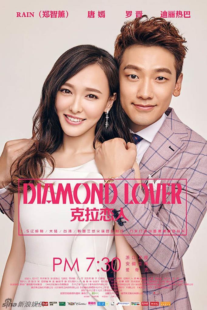 กะรัตรัก (Diamond Lover 2015) ถังเยียน ประกบ เรน ซุปตาร์เกาหลี