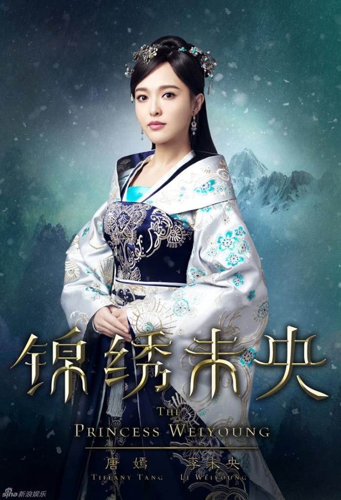 ลุคจัดเต็ม ในบท หลี่เว่ยยาง จาก วีรสตรีนักสู้กู้แผ่นดิน (The Princess Wei Young 2016)