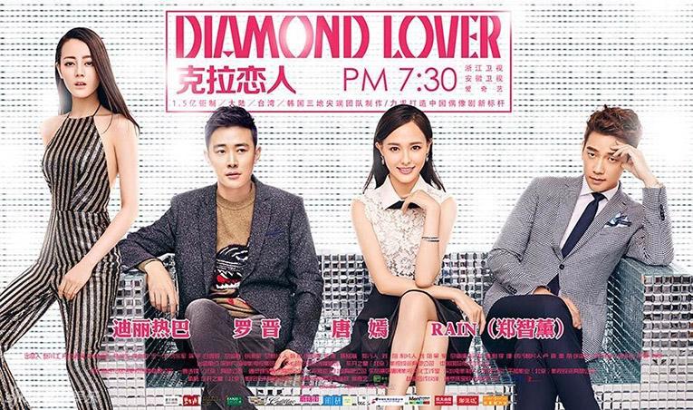 กะรัตรัก (Diamond Lover 2015)