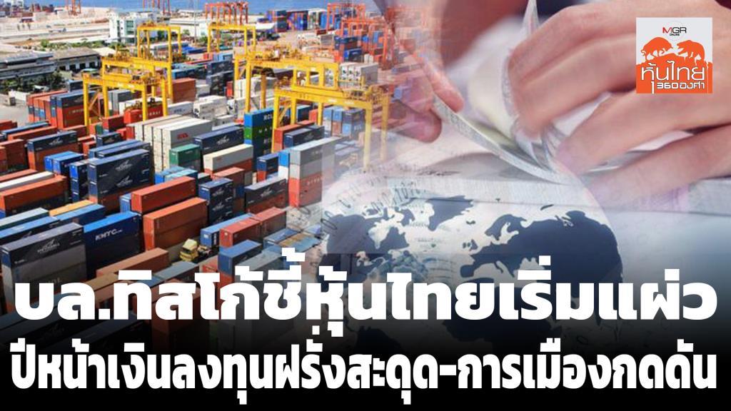 บล.ทิสโก้ มองหุ้นไทยเริ่มแผ่ว คาดปีหน้าเงินลงทุนต่างชาติสะดุด-การเมืองกดดัน