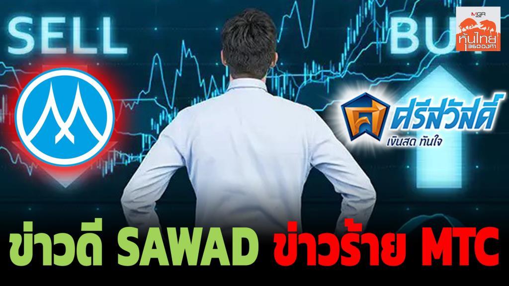 ข่าวดี SAWAD...ข่าวร้าย MTC / สุนันท์ ศรีจันทรา