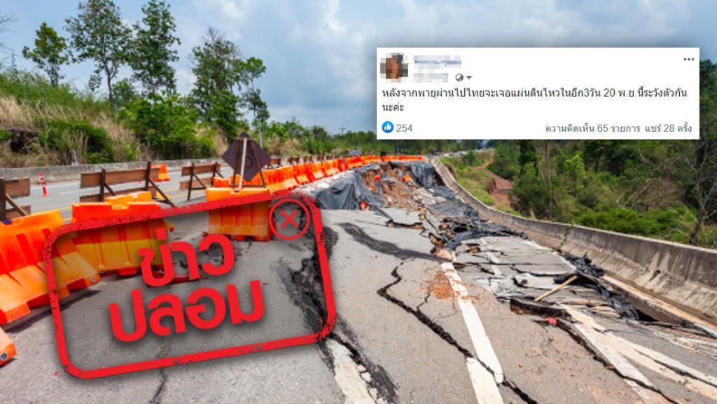 ข่าวปลอม! ประเทศไทยเตรียมรับมือแผ่นดินไหว วันที่ 20 พ.ย. 63