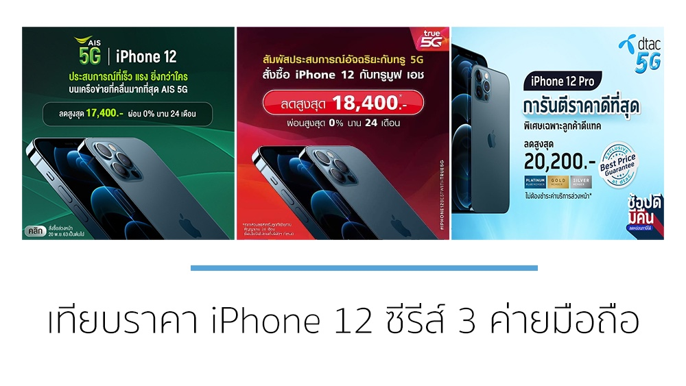 เทียบโปรฯ 5G iPhone 12 AIS ลดสูงสุด  17,400 บาท สัญญา 24 เดือน TrueMove H ลดสูงสุด 9,800 บาท สัญญา 12 เดือน