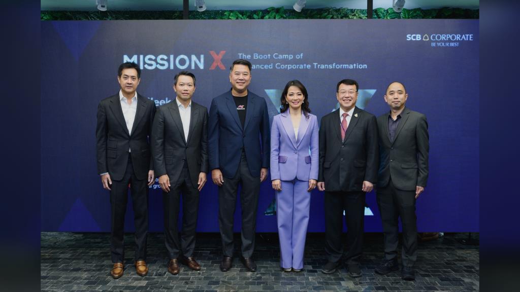 "SCB เปิดตัวโครงการ ""MISSION X"" เจาะกลุ่มผู้นำธุรกิจอาหาร-เครื่องดื่มสู่กลุ่มอุตสาหกรรม"