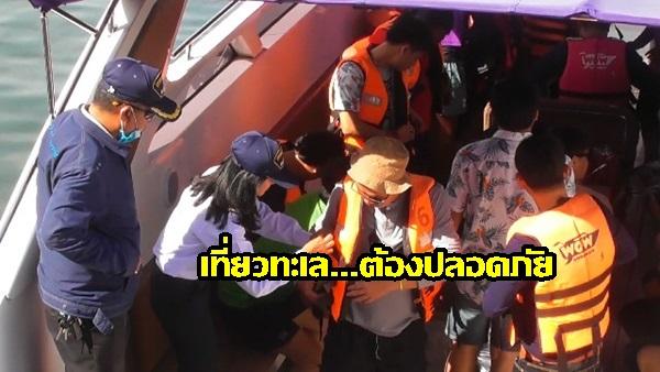 วันหยุดยาว นักท่องเที่ยวลงเรือไปเกาะสุรินทร์-สิมิลัน คึกคัก เจ้าท่าตรวจเข้มเรือสปีดโบต ป้องกันอุบัติเหตุทางน้ำ