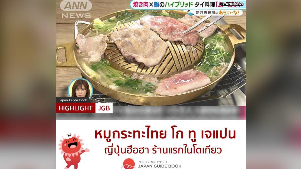 โกอินเตอร์!  ญี่ปุ่นฮือฮา ร้านหมูกระทะไทยเจ้าแรกในกรุงโตเกียว