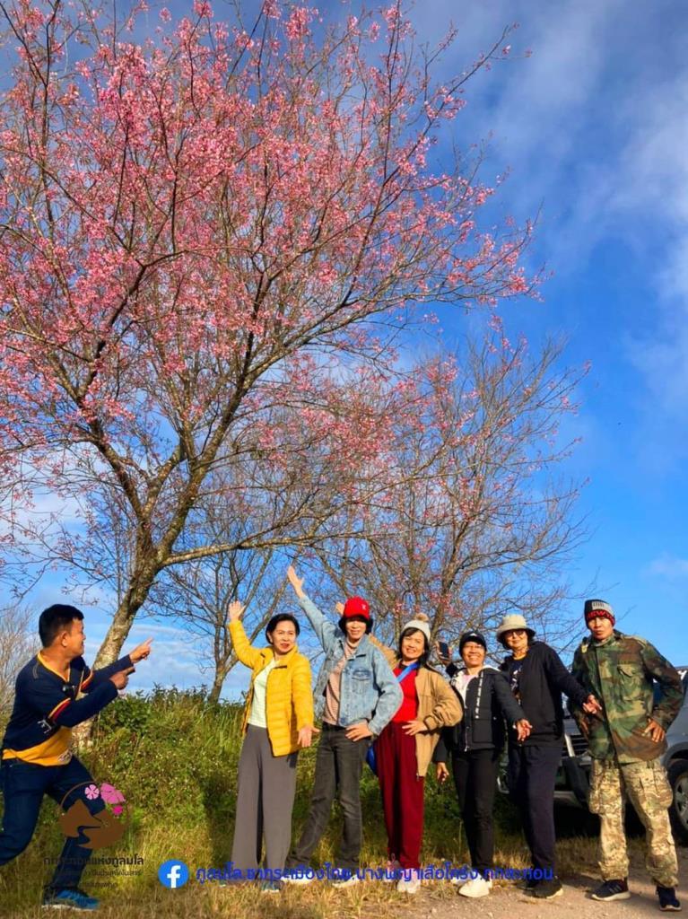 ภาพอัพเดทวันที่ 22 พ.ย.2563 จากเพจ ภูลมโล
