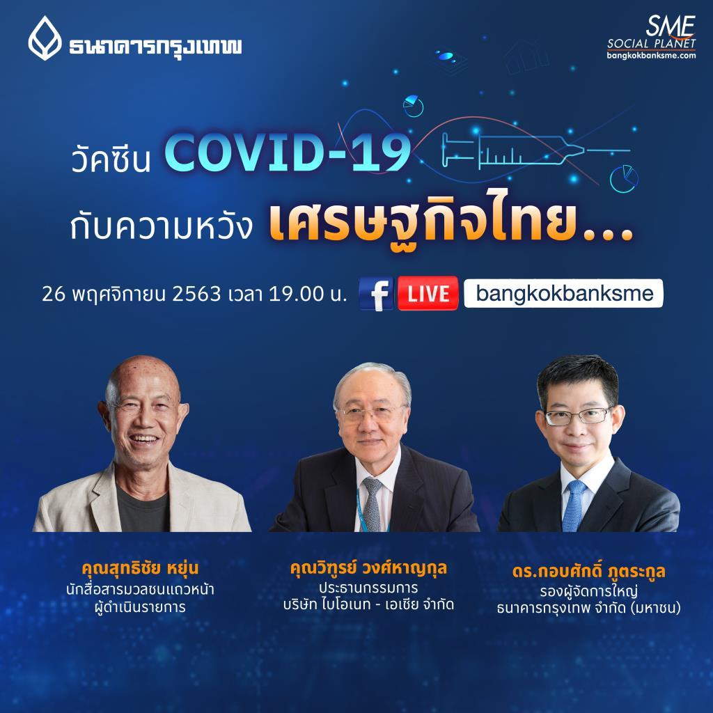 """ธ.กรุงเทพ จัดสัมมนาออนไลน์ """"วัคซีนโควิด-19 กับความหวังเศรษฐกิจไทย"""""""