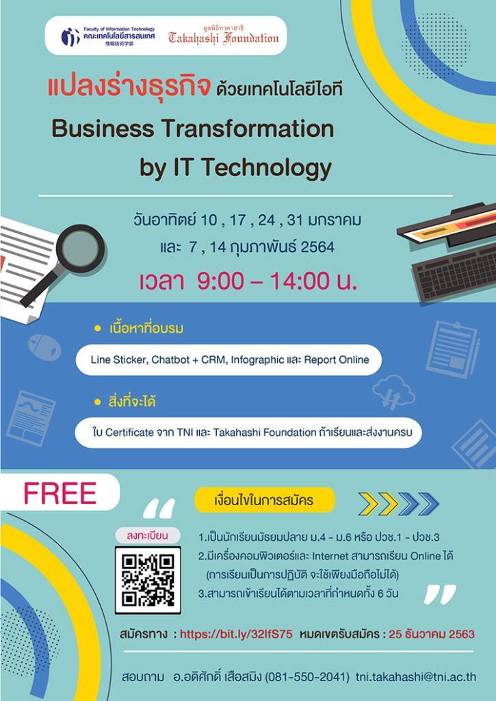 """สถาบันเทคโนโลยีไทย-ญี่ปุ่น จัดอบรมออนไลน์ """"แปลงร่างธุรกิจ ด้วยเทคโนโลยีไอที"""" ฟรี!!!"""