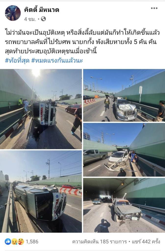 รถพยาบาลกู้ภัยถูกตัดหน้าชนสนั่นพังยับกลางอุโมงค์เชียงใหม่-พบเป็นหนึ่งคันใช้ส่ง5ศพรถคว่ำดอยอินทนนท์กลับบ้าน