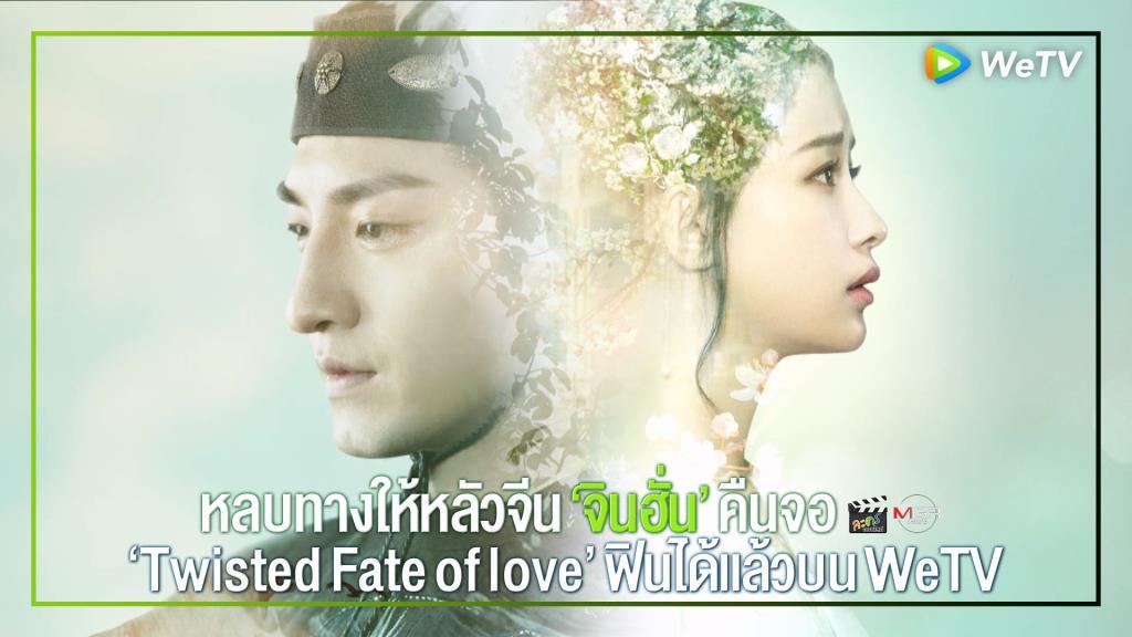 """หลบทางให้หลัวจีน """"จินฮั่น"""" คืนจอ ซีรีส์ """"Twisted Fate of love"""" ฟินบน WeTV"""