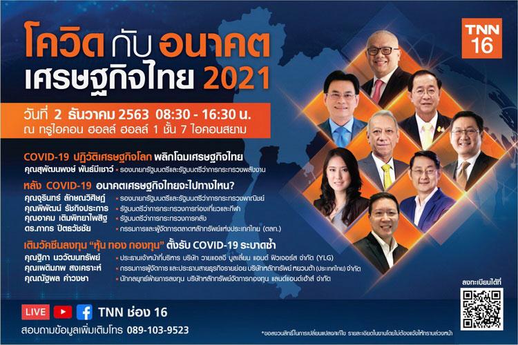 """TNN ชวนร่วมสัมมนา """"โควิด 19 กับ อนาคตเศรษกิจไทย 2021"""" ฟรี!!! 2 ธ.ค.นี้ ไอคอนสยาม"""