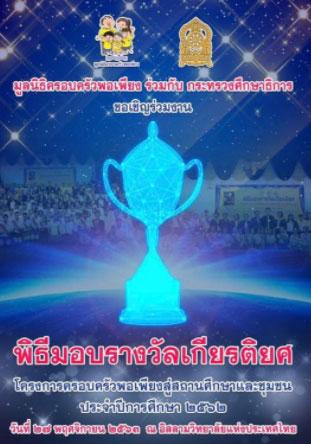 มูลนิธิครอบครัวพอเพียงมอบรางวัลเกียรติยศ ครั้งที่ 14 ประจำปีการศึกษา 2562