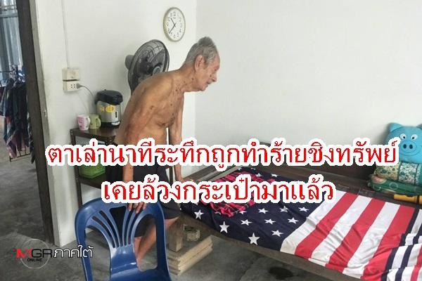 ตาวัย 83 ปีเผยนาทีถูกทำร้ายชิงทรัพย์ ระบุเคยถูกชายคนเดียวกันล้วงเอาเงินในกระเป๋ามาแล้ว