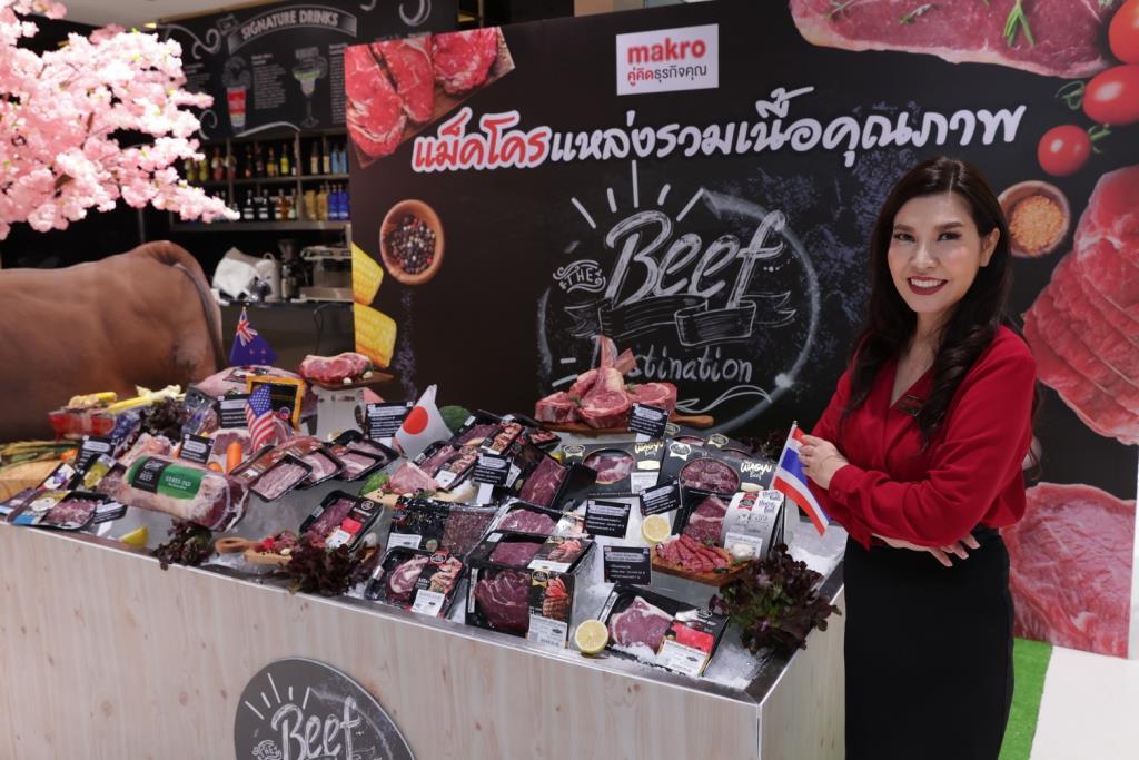 แม็คโคร ยืนหนึ่งศูนย์รวมเนื้อวัวคุณภาพจากทั่วโลก รับตลาด Beef Lover โตไม่หยุด ชูคุณภาพ-หลากหลาย  มีทุกระดับราคา ตอบทุกโจทย์ตัวจริงสายเนื้อ
