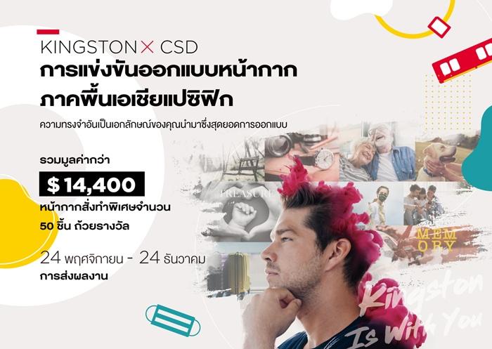 Kingston จับมือ CSD ร่วมปลดปล่อยพลังแห่งความทรงจำ จัดแข่งขันออกแบบหน้ากาก ภาคพื้นเอเชียแปซิฟิก ชิงรางวัลรวมมูลค่ากว่า 400,000 บาท