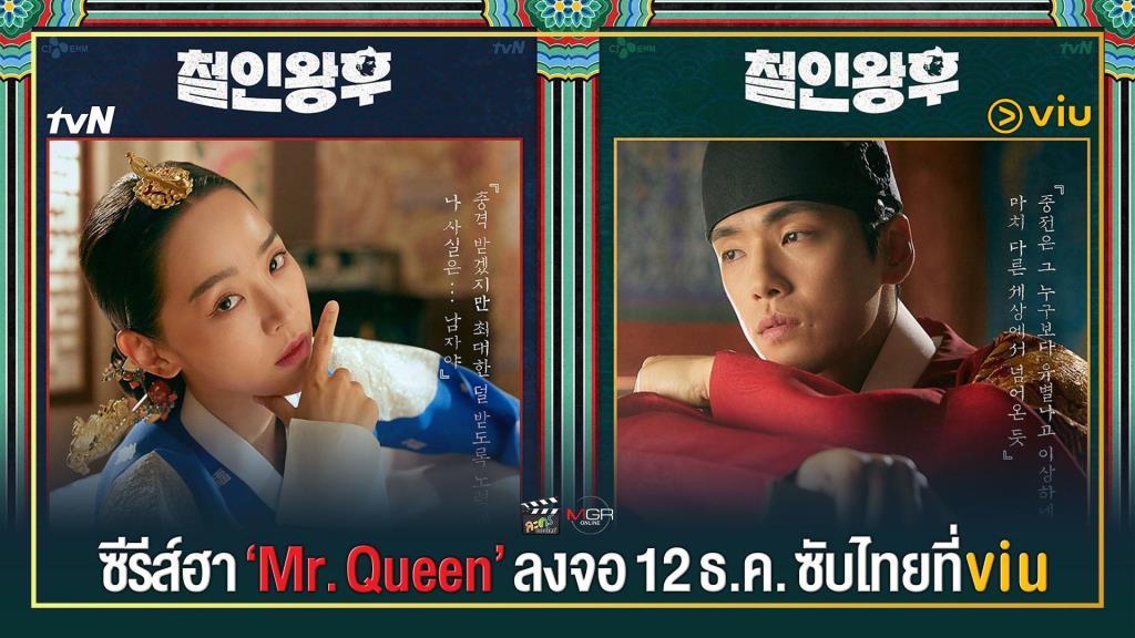 ซีรีส์ฮา Mr. Queen ลงจอ 12 ธ.ค. ซับไทยบน VIU