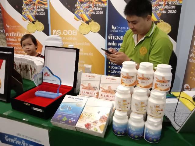 สุดยอด!นักวิจัย มช.สร้างชื่อทั่วโลก ผลิตครีมดูดซึม 24 ชม.-ขมิ้นละลายน้ำได้คนแรกในไทย
