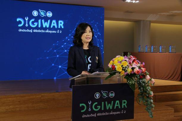 """กฟผ.โชว์ศักภาพ """"Digiwar นักประดิษฐ์ พิชิตโควิด เพื่อชุมชน ปี2"""