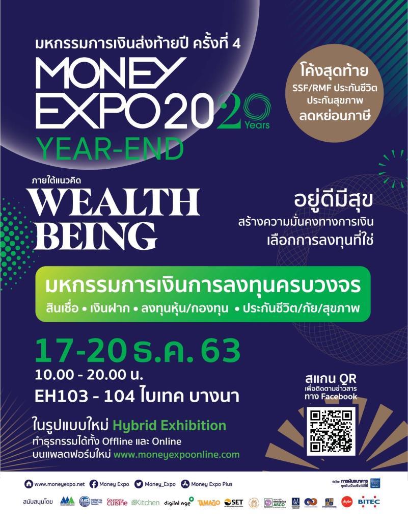 Money Expo Year-End 2020 อัดแคมเปญการเงินส่งท้ายปี กองทุน-ประกัน-ภาษี