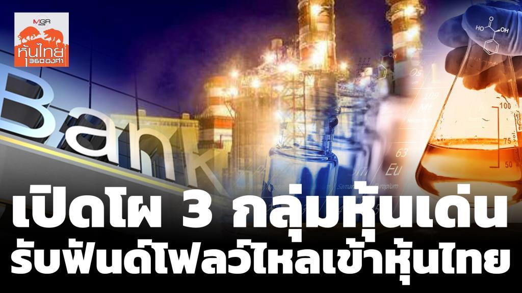 เปิดโผ 3 กลุ่มหุ้นเด่น รับฟันด์โฟลว์ไหลเข้าหุ้นไทย