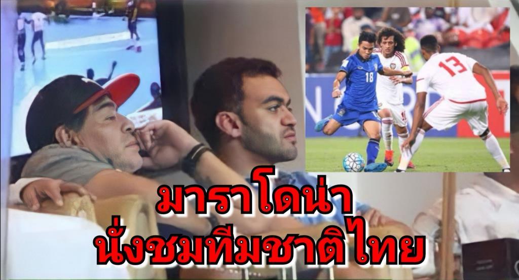ดีเอโก มาราโดนา นั่งชมฟุตบอลทีมชาติไทย ลงแข่งขันรอบคัดเลือกฟุตบอลโลก 2018