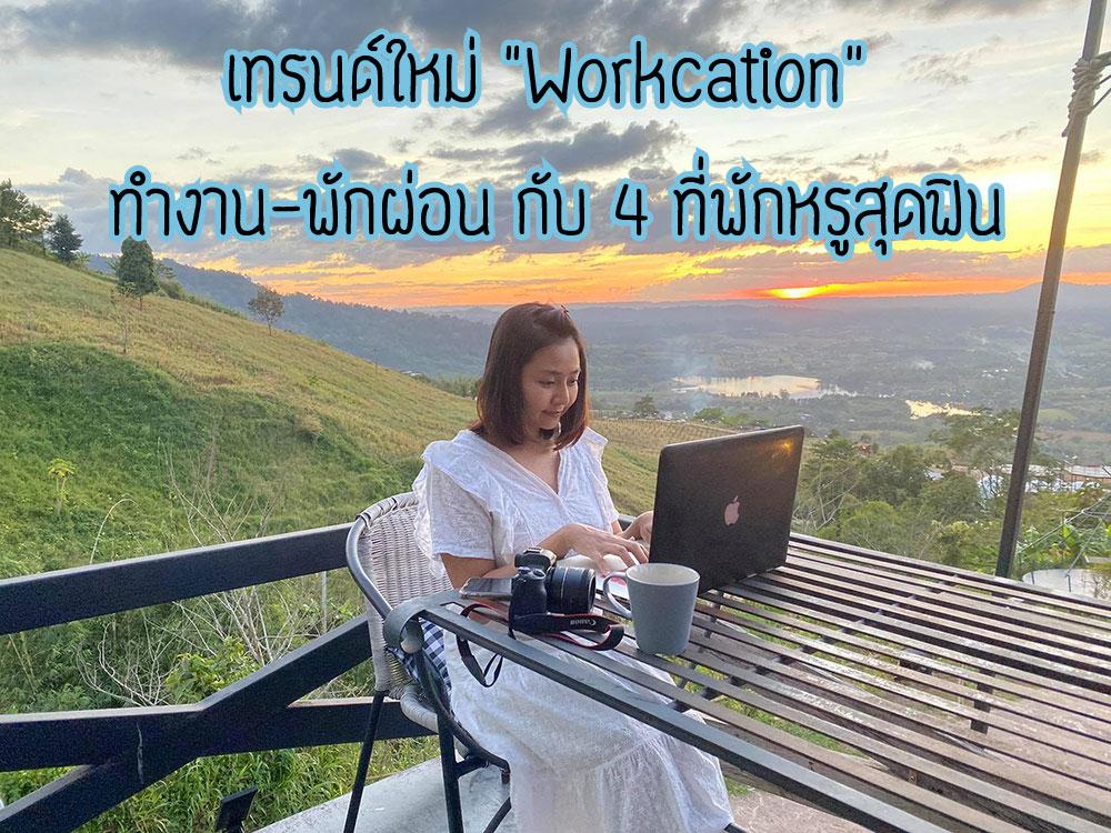 """เทรนด์ใหม่ """"Workcation"""" ทำงาน-พักผ่อน กับ 4 ที่พักหรูสุดฟิน"""