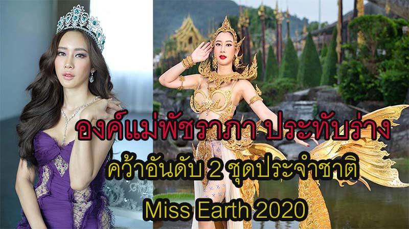 """""""องค์แม่อั้ม"""" ประทับร่าง """"น้ำเพชร"""" คว้าที่ 2 ชุดประจำชาติ Miss Earth เข้าใกล้มงทุกที"""