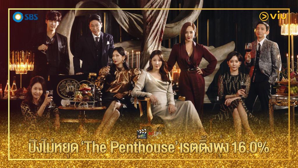 The Penthouse ปังไม่หยุด ฉุดไม่อยู่ ทุบสถิติเรตติ้ง ทะยานสู่ 16.0 %