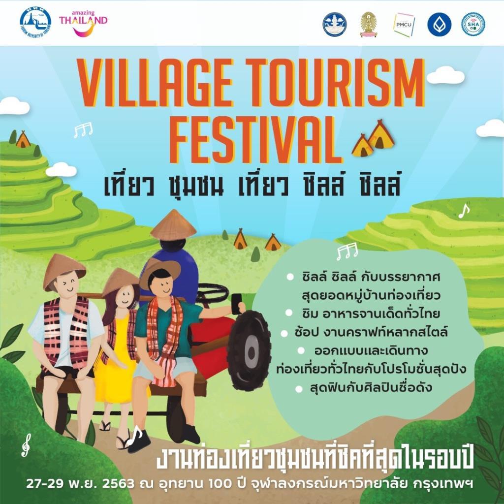 """ททท.จัดเทศกาล""""Village Tourism Festival""""เที่ยวชุมชนเที่ยวชิลล์ชิลล์ภายใต้แนวคิด """"งานท่องเที่ยวชุมชนที่ชิคที่สุดในรอบปี"""""""