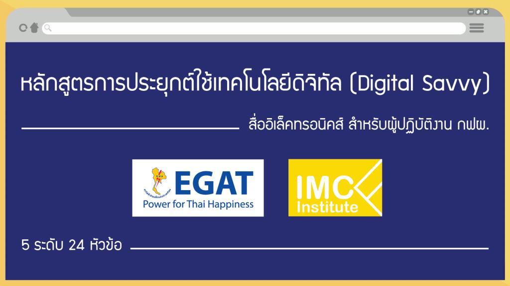 IMC ผลิตสื่อช่วย EGAT เตรียมตัวสู่ Digital Transformation
