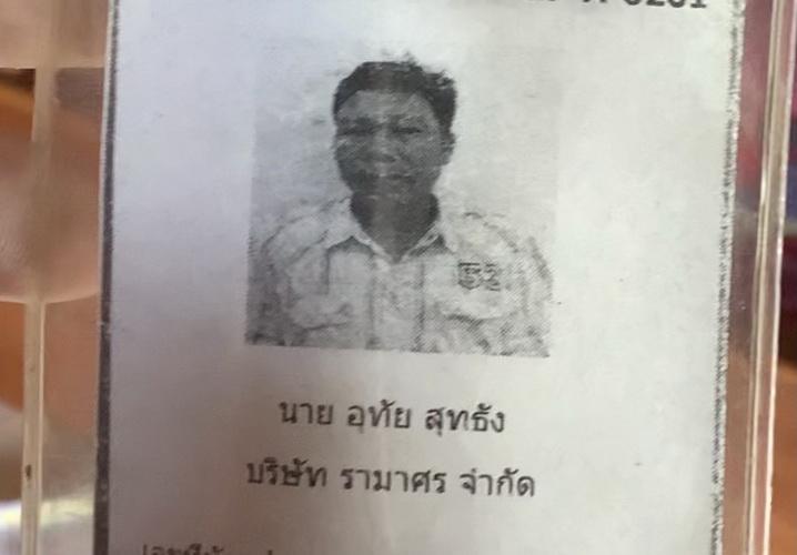 ชายวัย53ปีหายตัวพร้อมรถกระบะเกินครึ่งเดือน ลูกเมียหวั่นอันตรายใครเห็นช่วยแจ้ง