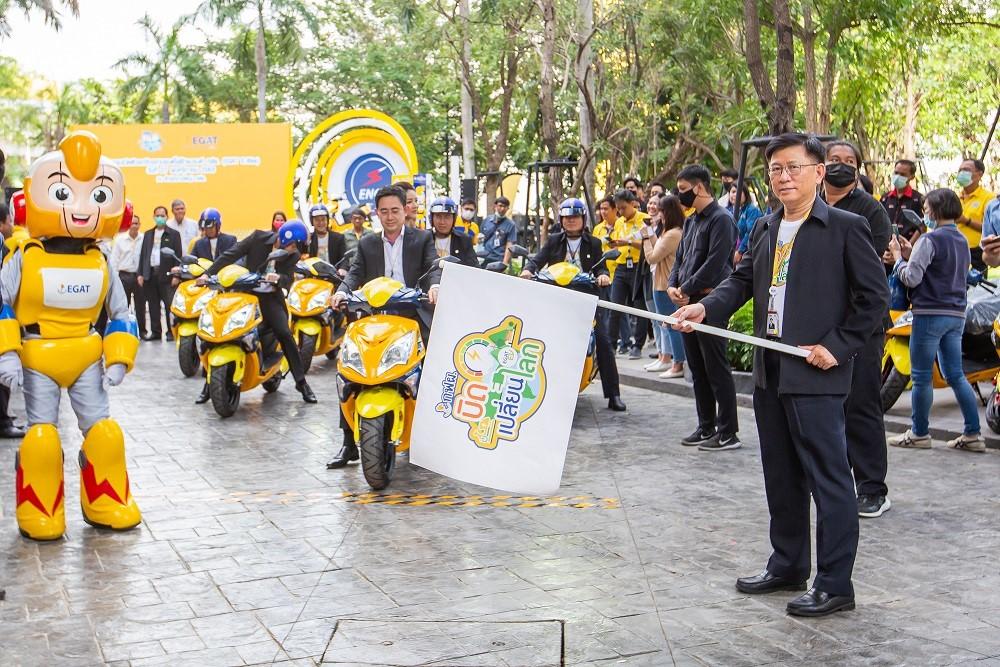 กฟผ.ผุด'EGAT E-Bike'หนุนใช้ยานยนต์ไฟฟ้า มุ่งสู่องค์กรสีเขียว
