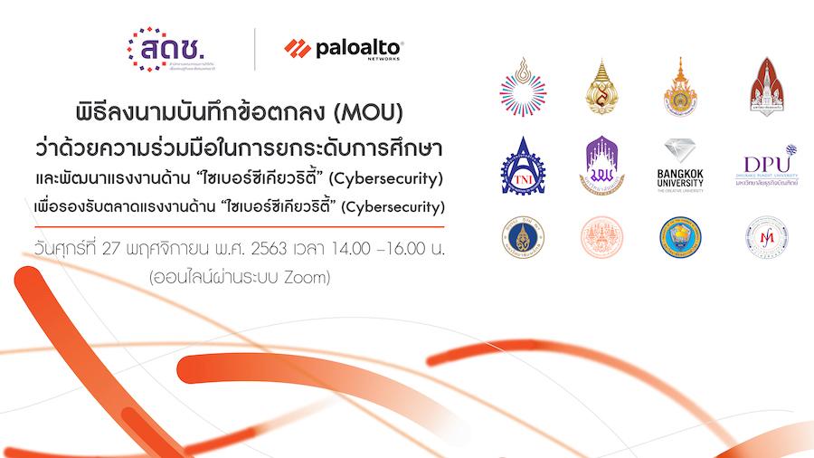 พาโล อัลโต เน็ตเวิร์กส์ ตั้งเป้าปั้นบุคลากรไอทีซีเคียวริตี้ไทย 5,000 คนใน 3 ปี