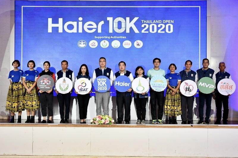 """""""กกท.-ไฮเออร์"""" ผนึกกำลังจัดวิ่ง """"Haier 10K Thailand Open 2020"""""""