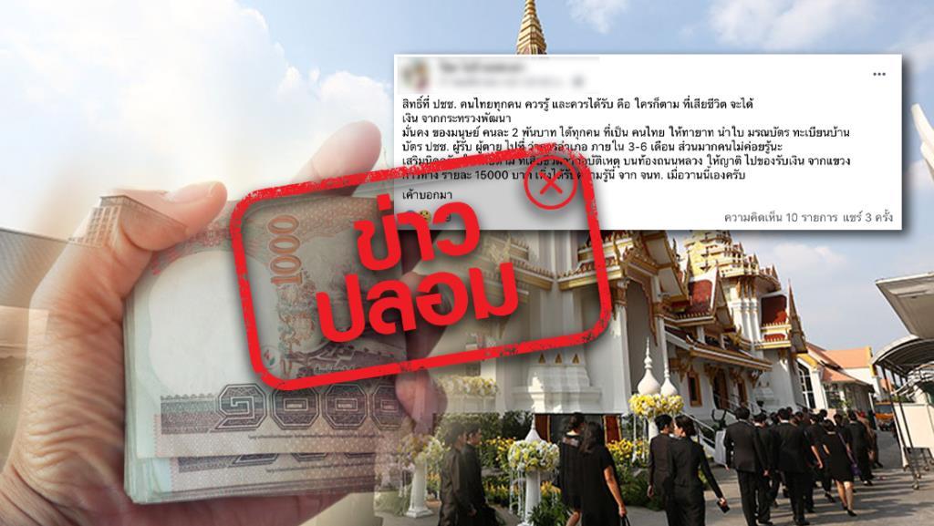 ข่าวปลอม! สิทธิของประชาชนคนไทยเมื่อเสียชีวิต จะรับเงินได้จาก พม. จำนวน 2,000 บาท