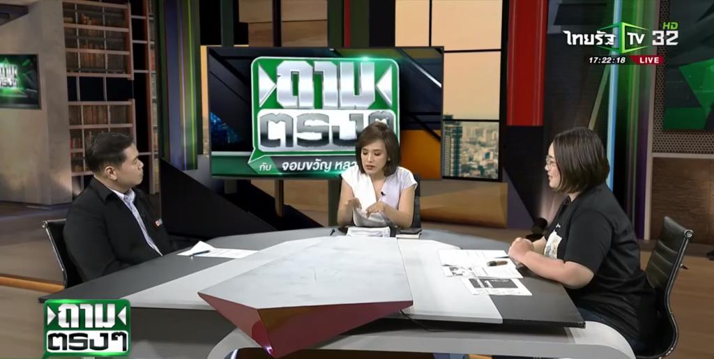 ภาพ จากรายการ ถามตรงๆ ของไทยรัฐทีวี