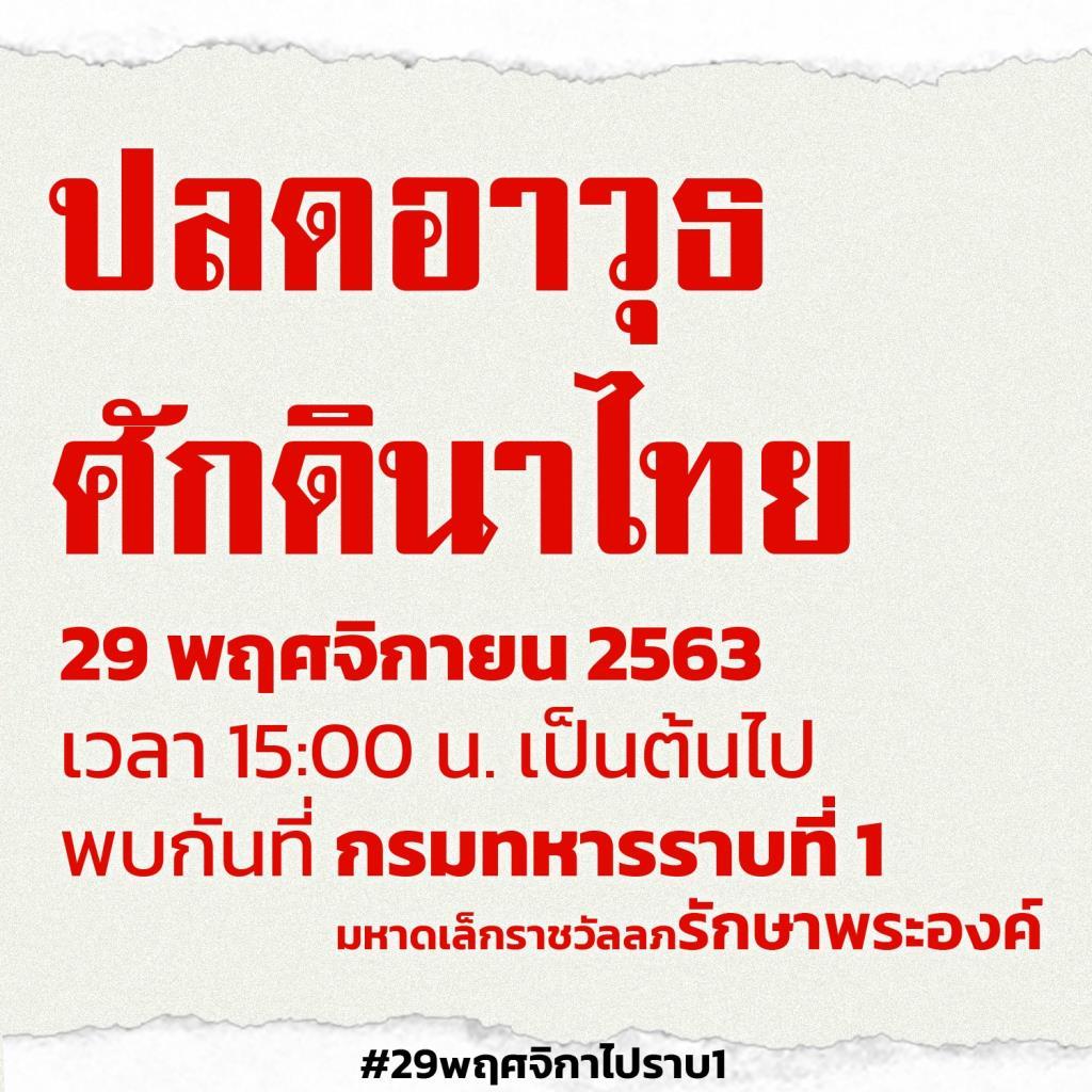 """""""ม็อบราษฎร"""" นัดรวมพล 29 พ.ย.นี้ ไปปลดอาวุธศักดินาไทยที่ """"กรมทหารราบที่ 1"""""""