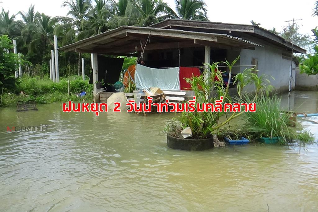 ฝนหยุดตก 2 วันน้ำท่วมใน 4 อำเภอ จ.ตรัง เริ่มคลี่คลาย พื้นที่ราบลุ่มต่ำยังเดือดร้อน