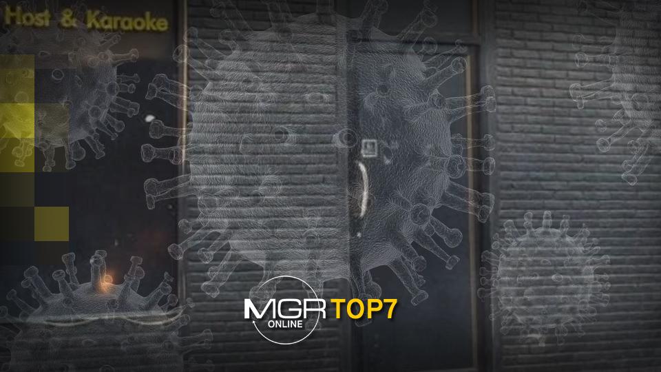 #MGRTOP7 : เชียงใหม่ผวา! ลอบเข้าเมืองติดโควิด | อาชีวะตีกันระดับชาติ | แจก 112 ถ้วนหน้าม็อบราษฎร