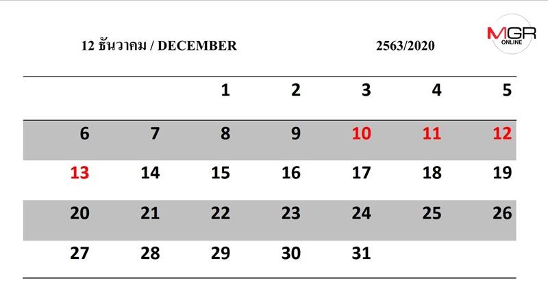 นับถอยหลัง! เตรียมหยุดยาว 10-13 ธ.ค. ตามมติครม. กระตุ้นเศรษฐกิจไทย