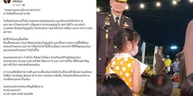 """สาวน้อยสุดปิติ! ได้จดหมายตอบกลับจาก """"ในหลวง รัชกาลที่ ๑๐"""" ทรงขอบใจในความปรารถนาดี และส่งกำลังใจมาให้"""