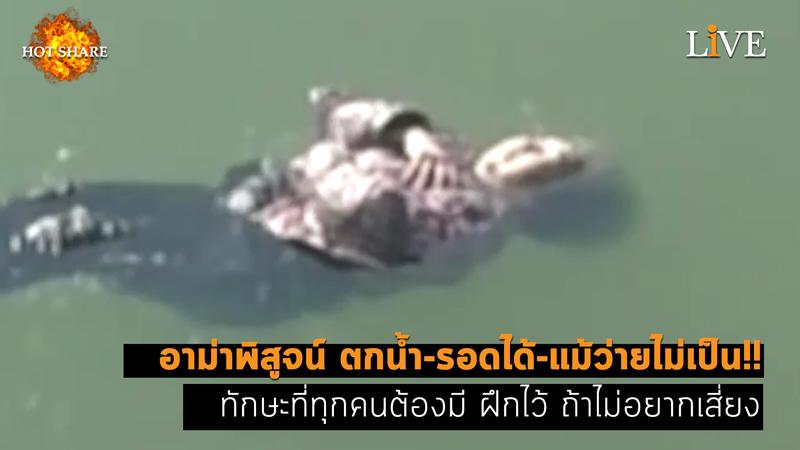[คลิป] อาม่าพิสูจน์ ตกน้ำ-รอดได้-แม้ว่ายไม่เป็น!! ทักษะที่ทุกคนต้องมี ฝึกไว้ ถ้าไม่อยากเสี่ยง