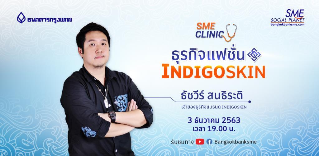"""เจาะแนวคิดที่กล่าต่างแบรนด์ """"Indigigoskin"""" อย่าพลาดรายการ SME Clinic วันที่ 30  ธ.ค.นี้"""
