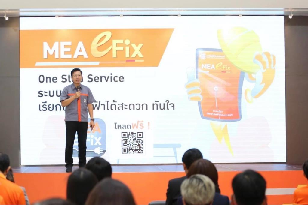 เปิดตัววันแรก แอปพลิเคชัน MEA e-Fix บริการติดตั้งอุปกรณ์ไฟฟ้าจากช่างมืออาชีพ พร้อมแจกโปรโมชันล้างแอร์ฟรี 100 รางวัล