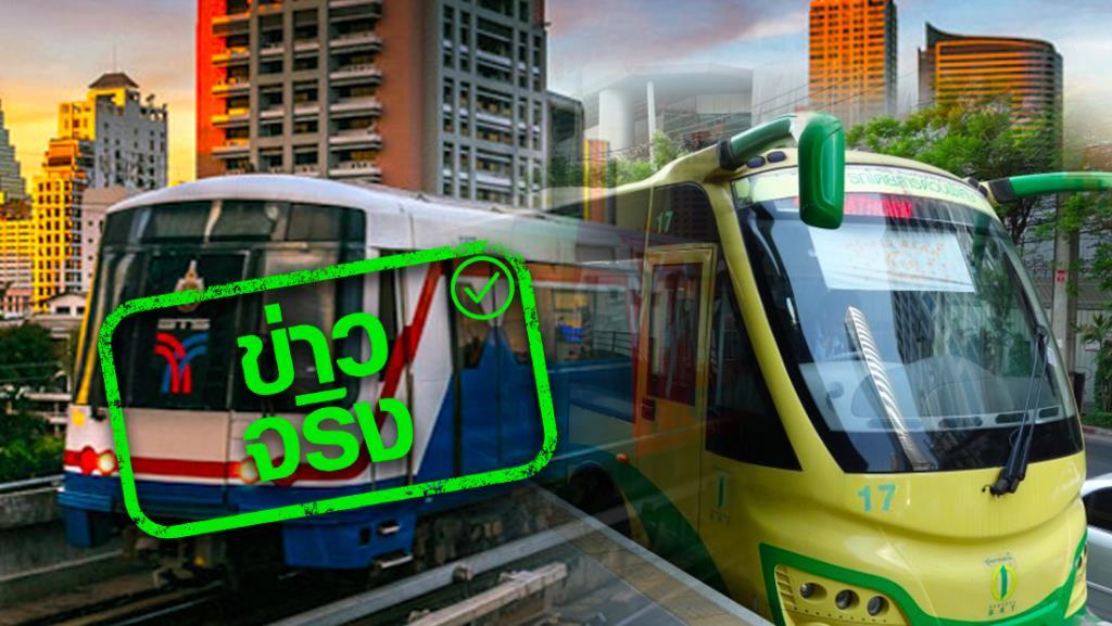 ข่าวจริง! 5 ธ.ค. 63 พาคุณพ่อโดยสาร BTS - BRT ฟรีตลอดสาย