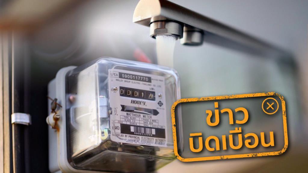 ข่าวบิดเบือน! บัตรสวัสดิการแห่งรัฐช่วยเงินค่าน้ำ 100 บาท ค่าไฟ 230 บาท ทุกคน โดยไม่ต้องจ่ายตามจริง