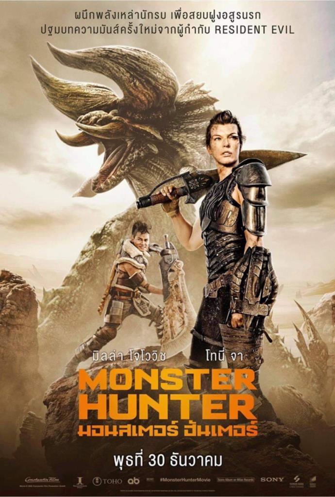 MONSTER HUNTER งานหนังแอ็คชั่นฟอร์มยักษ์ ที่สร้างจากแฟรนไชส์เกมที่โด่งดังไปทั่วโลก