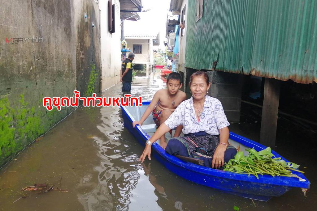อ่วม! น้ำจากทะเลสาบสงขลาหนุนเข้าท่วมพื้นที่ริมฝั่ง คูขุดท่วมหนักทั้ง 9 หมู่บ้าน